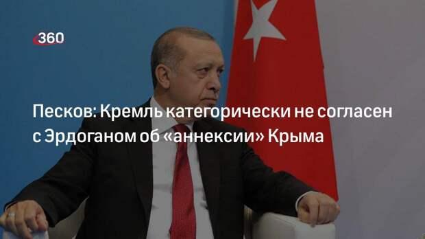 Песков: Кремль категорически не согласен с Эрдоганом об «аннексии» Крыма