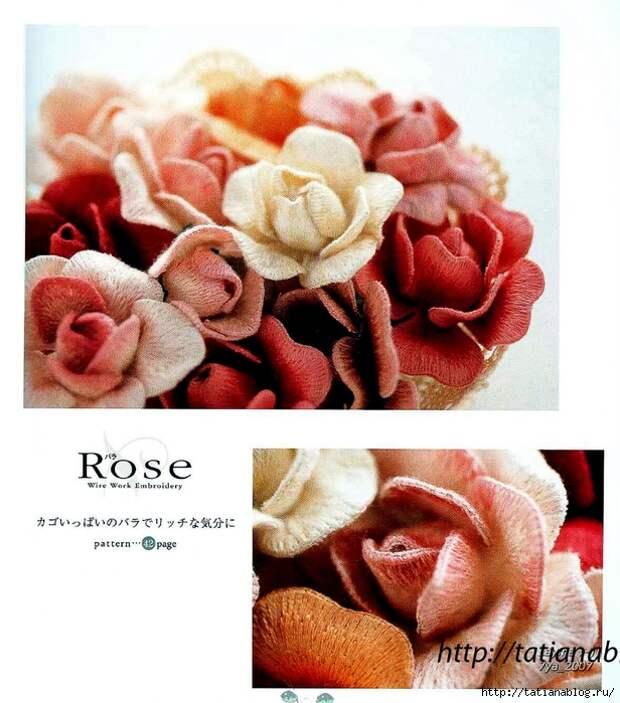 302_Ondori. Flowers. Wire Work Embroidery - 2006.page05 copy (616x700, 323Kb)