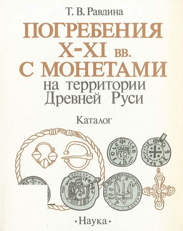 Погребения X-XI вв. с монетами на территории древней Руси