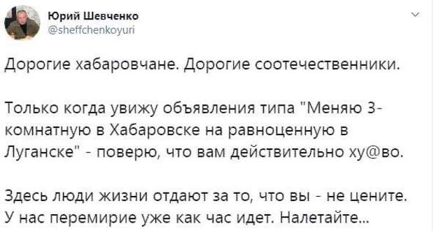 Хабаровчанам