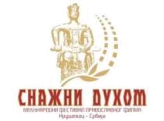Любителей Сербии пригласили на международный фестиваль православного кино