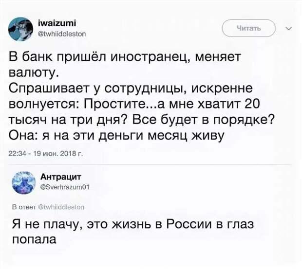 Смешные комментарии. Подборка №chert-poberi-kom-43340203102020
