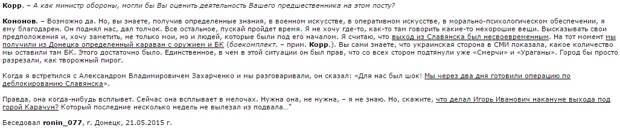 Кононов: Что делал Стрелков накануне выхода под горой Карачун?