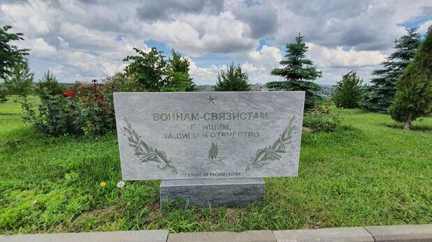 Воинам-связистам, павшим в боях за Сталинград
