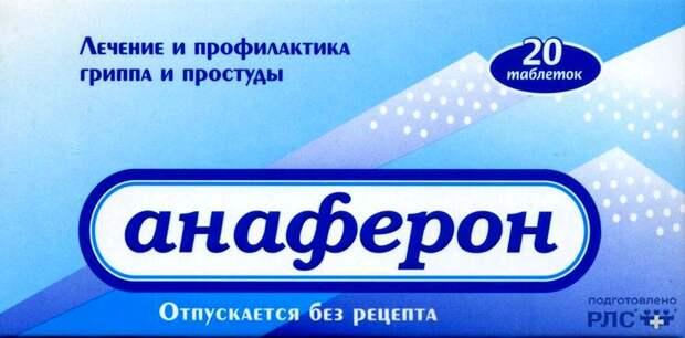 Профилактическое средство Анаферон