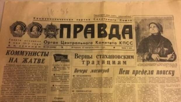 День советской печати