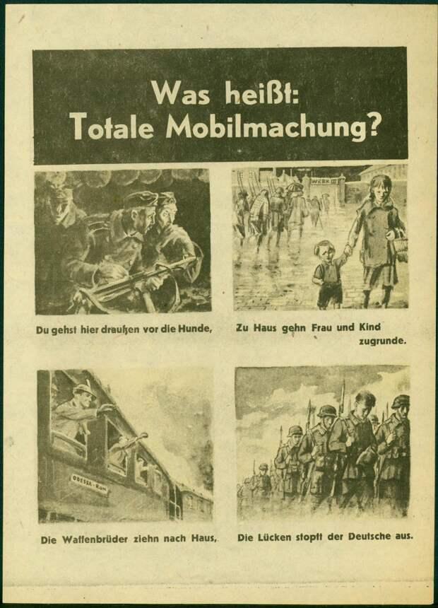 Советские пропуска в плен для немецких солдат