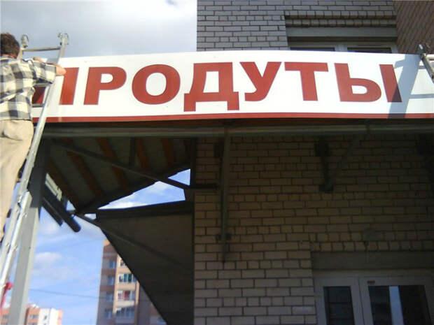 Магазин «Продуты»!