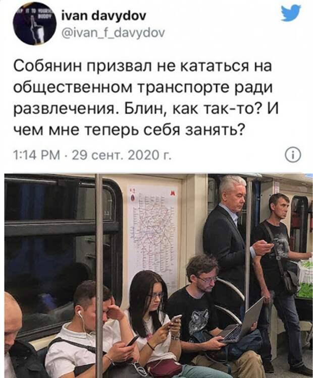 На изображении может находиться: 3 человека, текст «ivan davydov @ivan_f_davydov собянин призвал не кататься на общественном транспорте ради развлечения. блин как так-то? и чем мне теперь себя занять? 1:14 PM 29 сент. 2020 г. i Nm»
