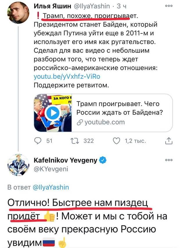 «П… рублю и «Северному потоку»! Байден, мы в тебя верим!» – российские либералы ликуют