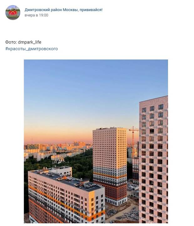 Фото дня: красочные новостройки Дмитровского