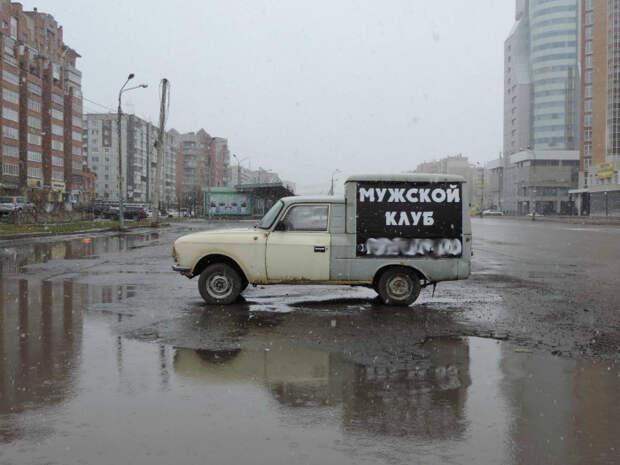 17 уморительных фотографий о колоритной российской повседневности