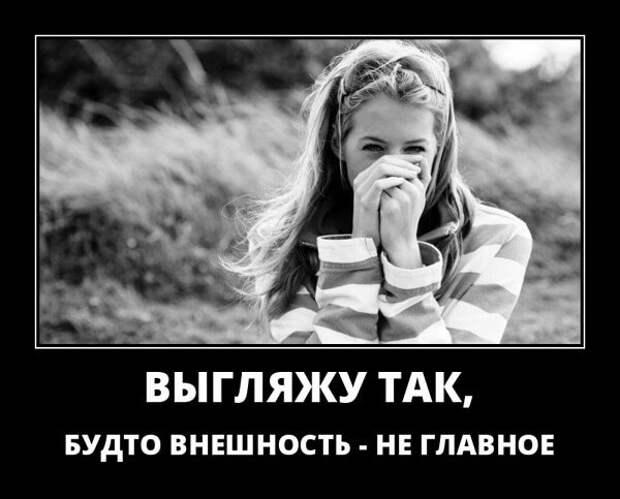 Классные демотиваторы февраля (30 демок) | Ололо - смешные ...