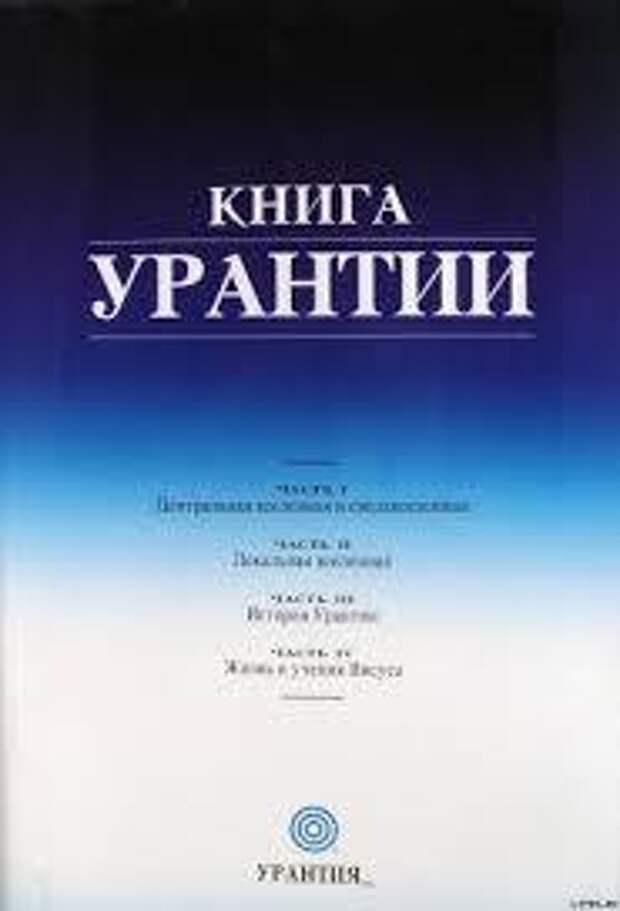 Книга Урантии.  Документ 160 Родан Александрийский. Часть 4, введение.
