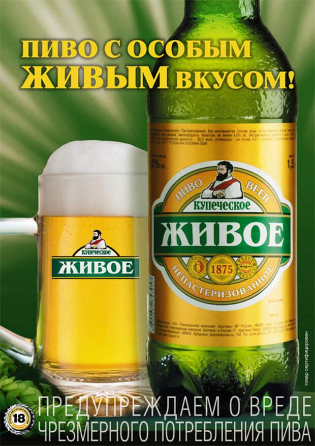 Купеческое Живое: пиво для настоящих шаманов