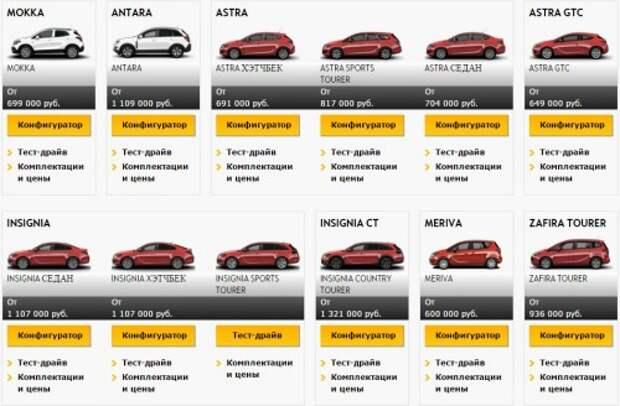 Opel и Chevrolet продлили скидки на новые автомобили