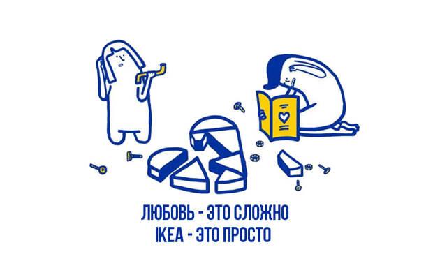 В любви все сложно – в IKEA все просто!