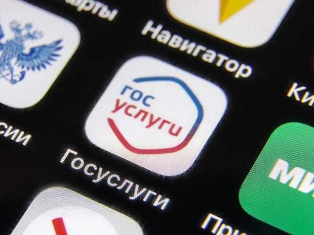 Мошенники взламывают аккаунты россиян на «Госуслугах»