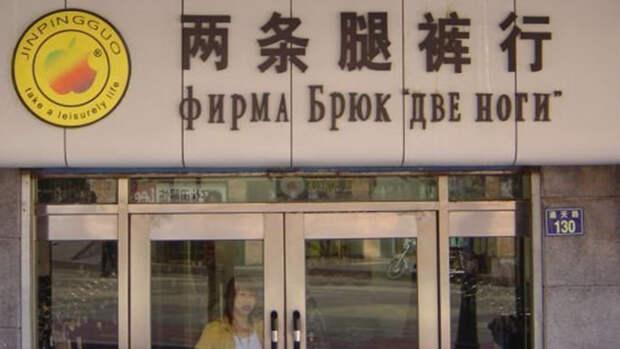 Самые смешные вывески на пекинском рынке «Ябаолу»