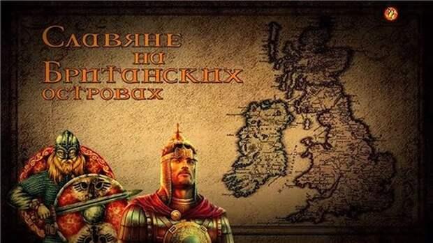 Славяне на Британских островах. 1 Как Русь превращалась в Европу (2015)