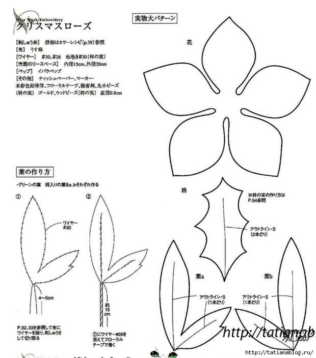 302_Ondori. Flowers. Wire Work Embroidery - 2006.page48 copy (616x700, 175Kb)