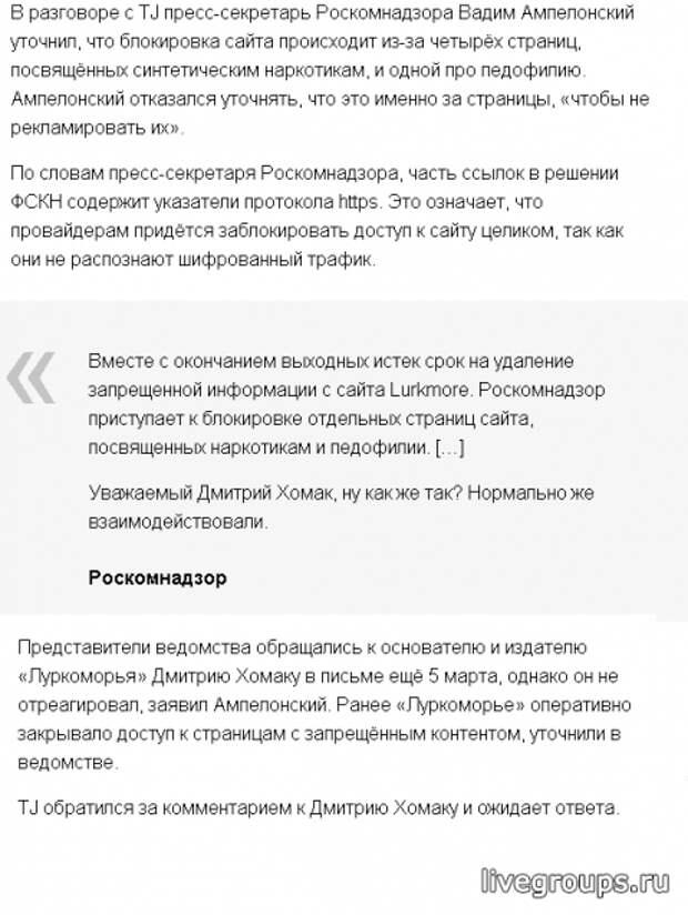Обещание Роскомнадзора полностью заблокировать Луркоморье