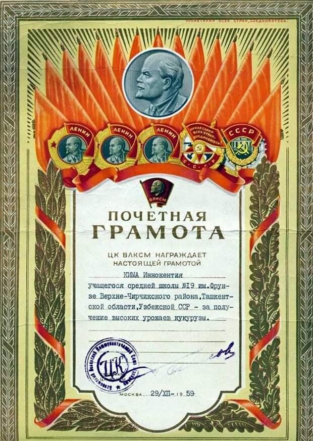 Грамоты Советского Союза. За что их раздавали
