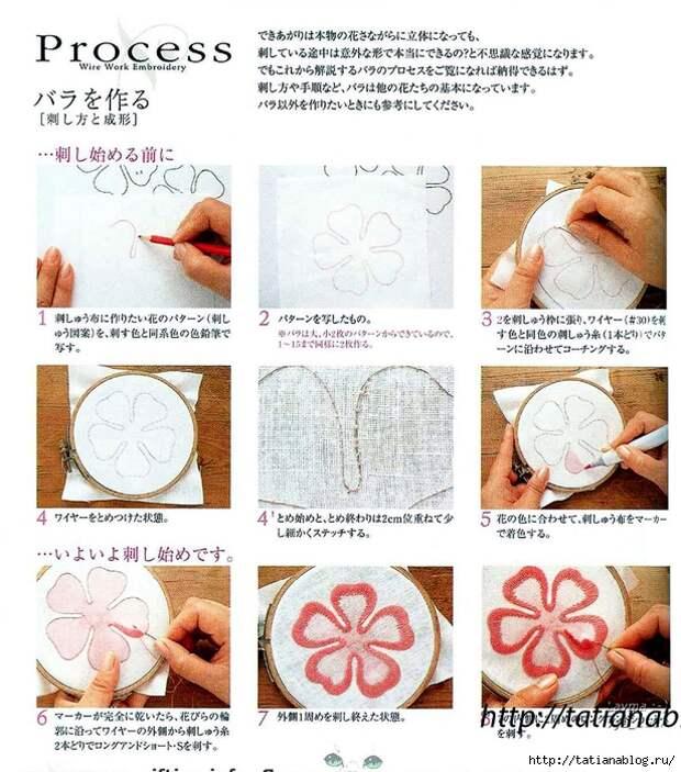302_Ondori. Flowers. Wire Work Embroidery - 2006.page26 copy (616x700, 365Kb)