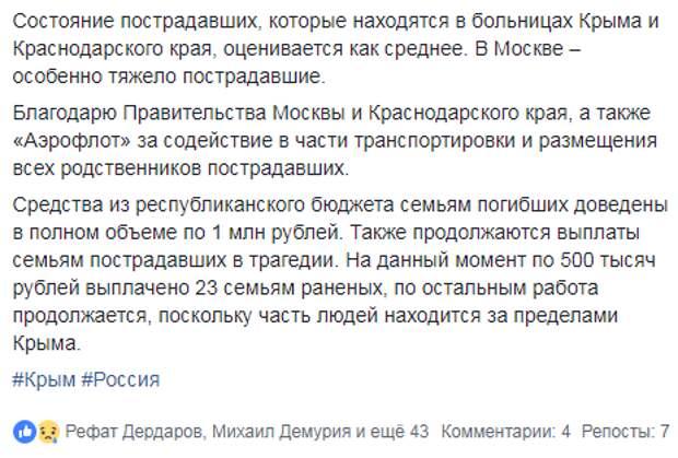 Стало известно, сколько россияне перевели пострадавшим в керченской трагедии
