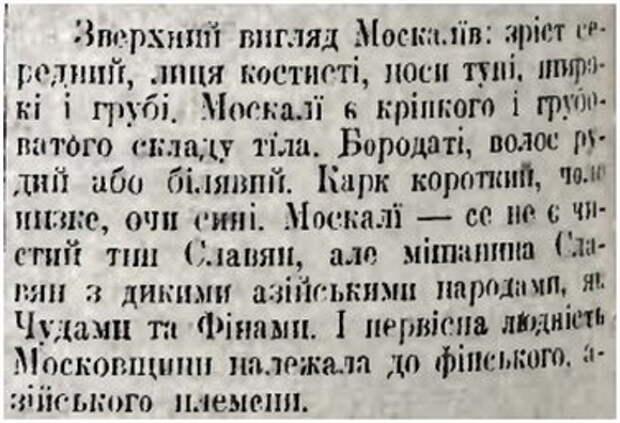 """""""Арийскую теорию"""", прежде чем некие """"теоретики"""" вбили её в мозги немцам, испытали на украинцах!"""