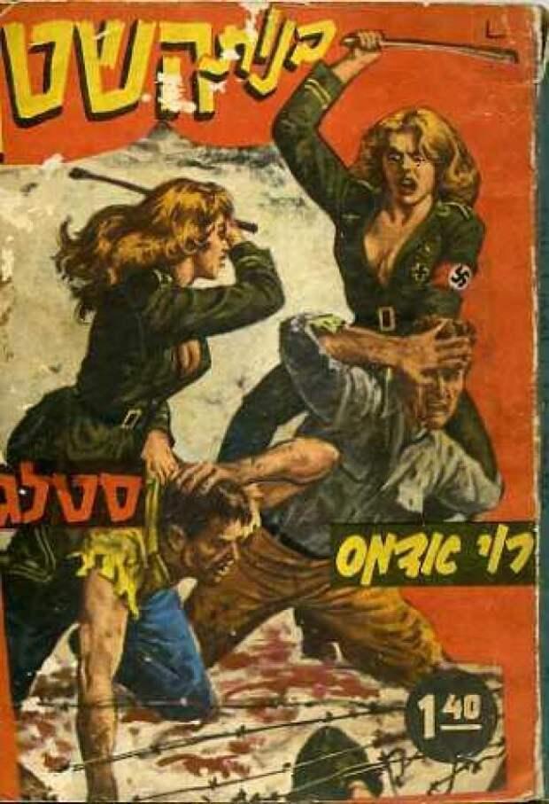 Бульварное чтиво: сексуальный антифашизм в картинках