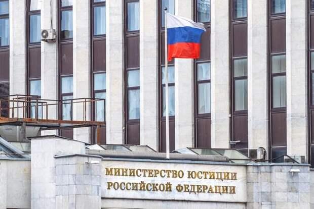 Министерство юстиции РФ расширило список СМИ-иноагентов