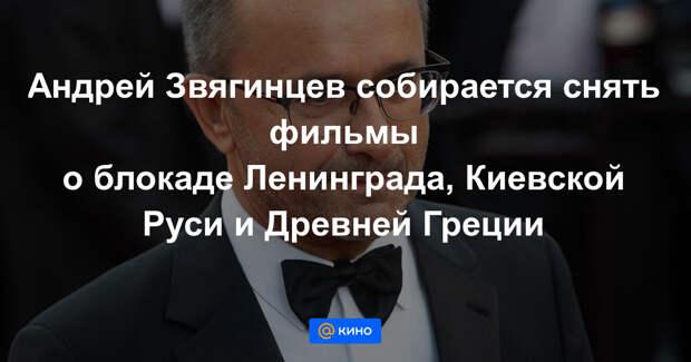 Звягинцев снимет фильм о блокаде Ленинграда