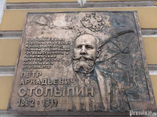 Столыпин Пётр Аркадьевич Столыпин, история