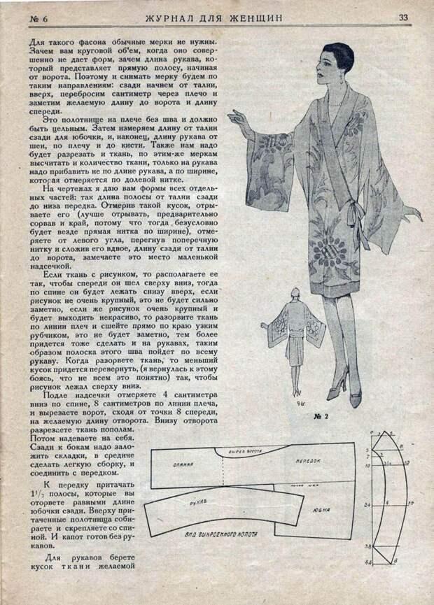 Ретро - выкройка халата - кимоно