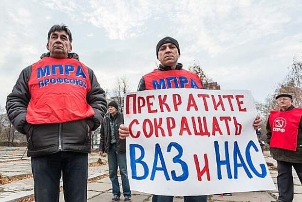 """Рабочие """"АвтоВАЗа"""" устроили митинг против сокращений на предприятии"""
