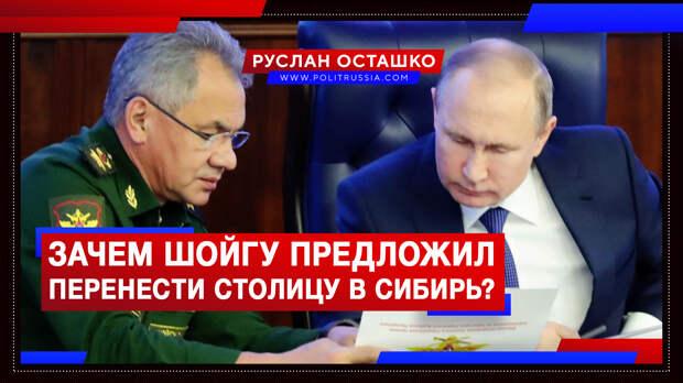 Зачем Шойгу предложил перенести столицу в Сибирь?