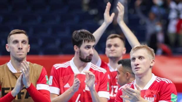 Сборная России по мини-футболу уступила Аргентине в четвертьфинале чемпионата мира