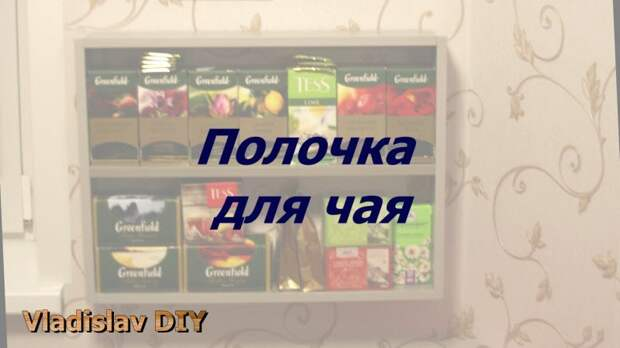 Простая полка для кухни под чай Мебель из ЛДСП, лдсп, мебель, полка на кухню, своми руками