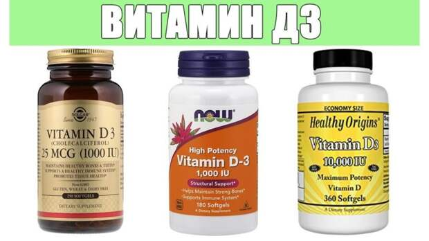 Витамин D3 (холекальциферол): преимущества, побочные эффекты и дозировка