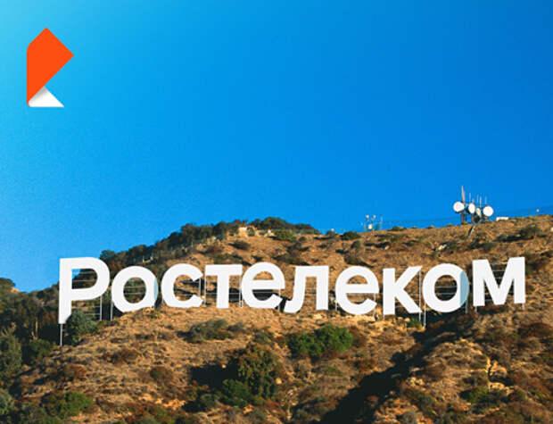 """Прибыль """"Ростелекома"""" во 2 квартале выросла на 46%"""