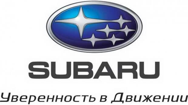 Subaru отзывает 1,2 млн автомобилей из-за дефекта тормозной системы