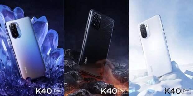 Доступные флагманы Redmi K40 Pro и Redmi K40 Pro+ на топовом процессоре Snapdragon 888