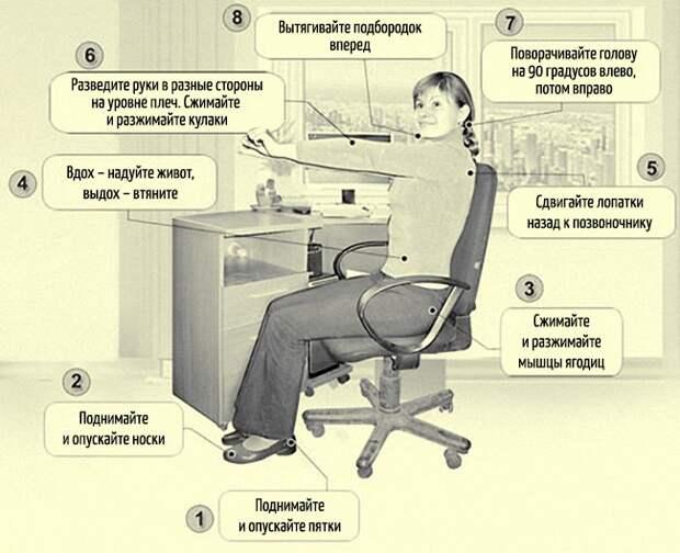 8 полезных упражнений, которые можно делать прямо за рабочим столом