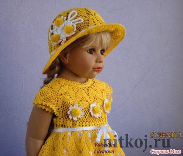 Комплект «Солнышко» крючком от Валентины Литвиновой
