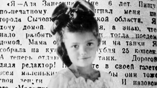 Письмо шестилетней девочки Сталину