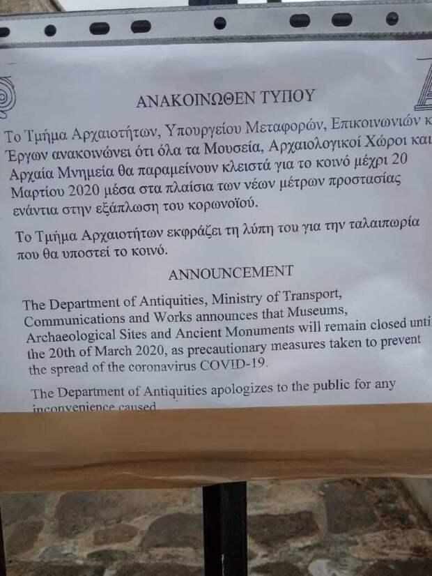 Кипр не сдавался
