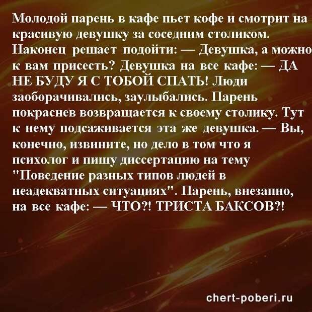 Самые смешные анекдоты ежедневная подборка chert-poberi-anekdoty-chert-poberi-anekdoty-04330504012021-18 картинка chert-poberi-anekdoty-04330504012021-18