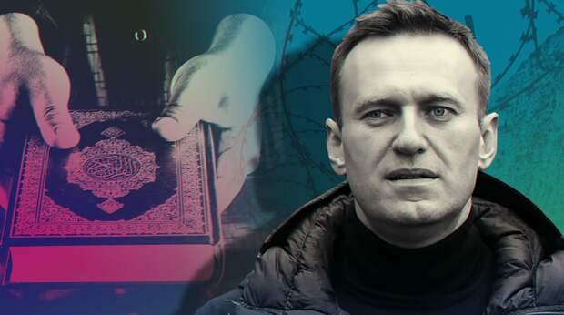 После ислама Навальный станет сайентологом