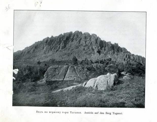 36. Вид на вершину горы Таганая